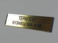 Табличка офисная дверная на 2 сменные планки 62х250 мм