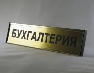 Табличка офисная дверная на 1 сменную планку 62х250 мм