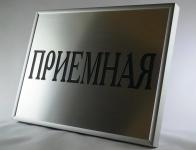 Табличка офисная в багетной рамке 250х187 мм