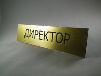 Табличка офисная на дверь (пластик) с креплением на скотче
