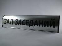 Табличка офисная дверная дуга 55х250 мм