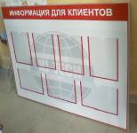 Информационная доска, информационный щит