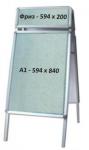 Рекламный штендер А1 двухсторонний с фризом