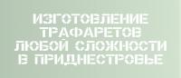 b_200_150_16777215_00_images_trafaret_tr-2.png